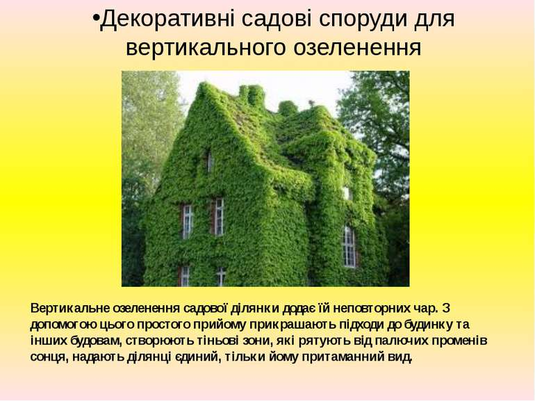 Декоративні садові споруди для вертикального озеленення Вертикальне озелененн...