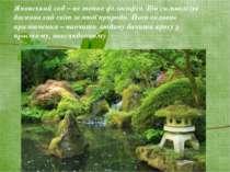 Японський сад – це тонка філософія. Він символізує досконалий світ земної при...