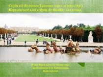 Сходи від Великого Тріанона через зелену смугу Королівської алеї ведуть до ба...
