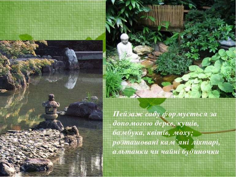 Пейзаж саду формується за допомогою дерев, кущів, бамбука, квітів, моху; розт...
