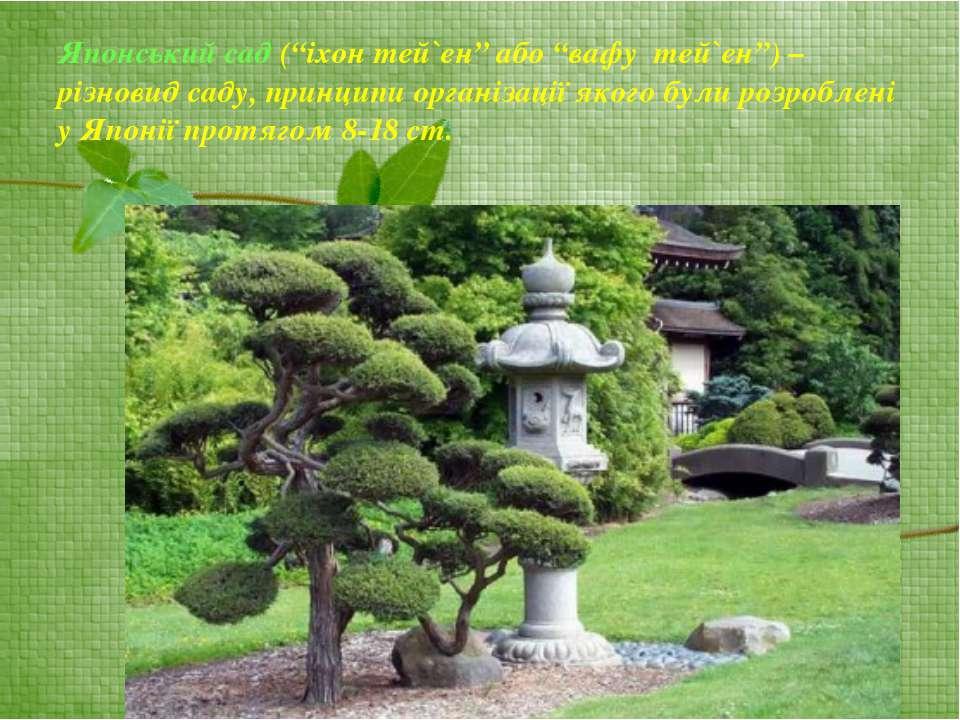"""Японський сад (""""іхон тей`ен"""" або """"вафу тей`ен"""") – різновид саду, принципи орг..."""