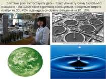 В останні роки застосовують двох- і триступінчасту схему біологічного очищенн...
