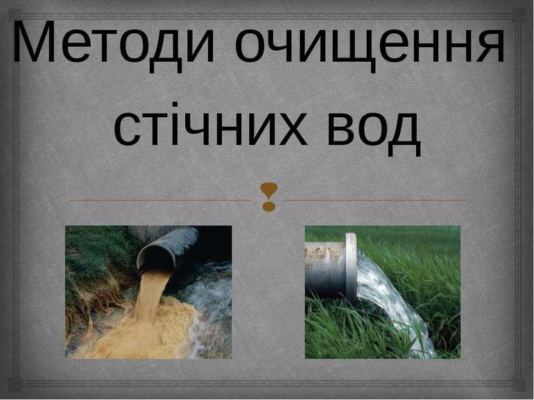 Методи очищення стічних вод
