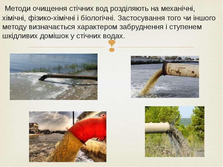 Методи очищення стічних водрозділяють на механічні, хімічні, фізико-хімічні ...