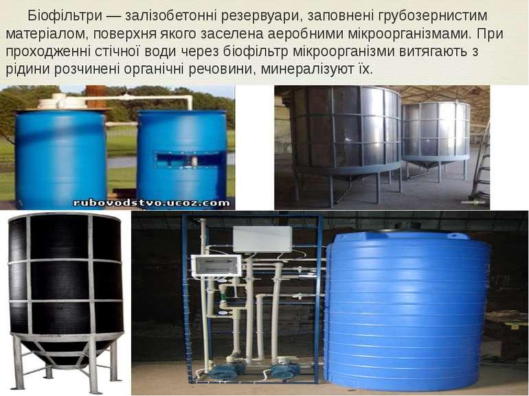 Біофільтри— залізобетонні резервуари, заповнені грубозернистим матеріалом, п...