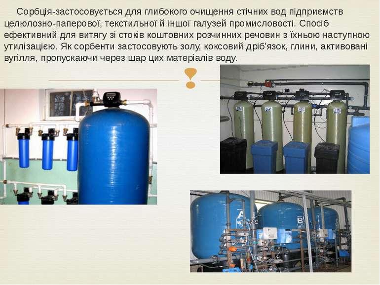 Сорбція-застосовується для глибокого очищення стічних вод підприємств целюлоз...