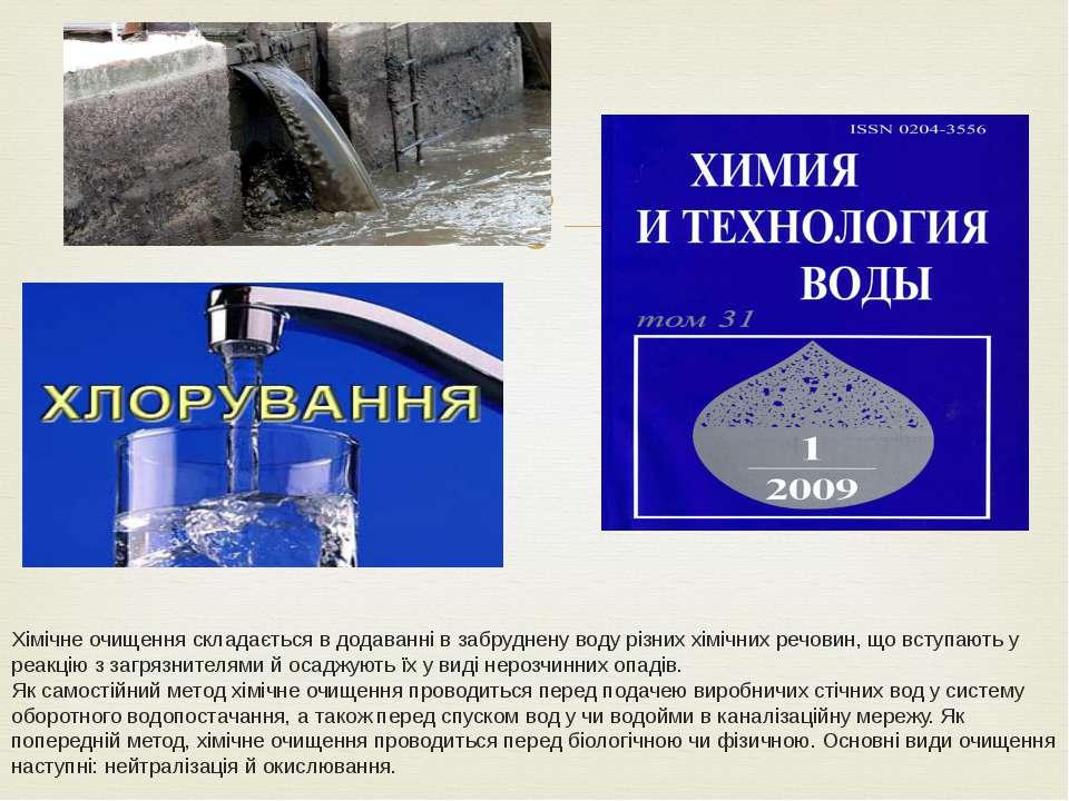 Хімічне очищення складається в додаванні в забруднену воду різних хімічних ре...