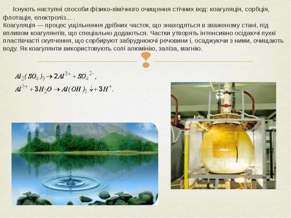Існують наступні способи фізико-хімічного очищення стічних вод:коагуляція, с...