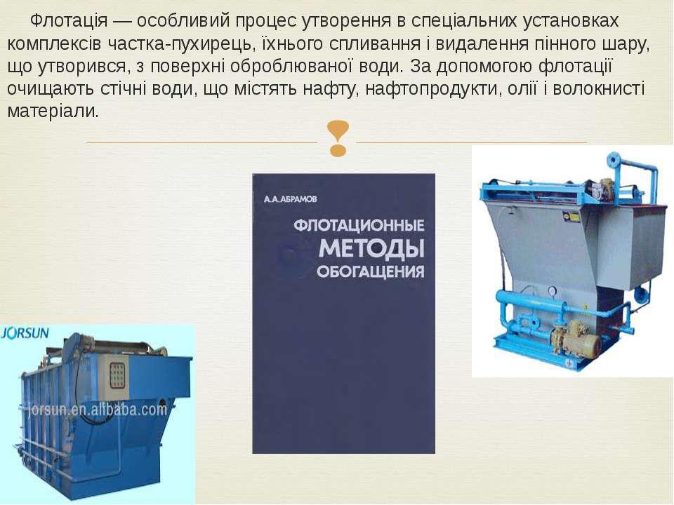 Флотація— особливий процес утворення в спеціальних установках комплексів час...