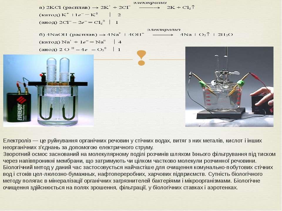 Електроліз— це руйнування органічних речовин у стічних водах, витяг з них ме...