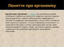 Поняття про ергономіку Ергоно міка, Ергономія — наука, яка комплексно вивчає...