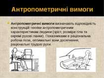 Антропометричні вимоги Антропометричні вимоги визначають відповідність констр...