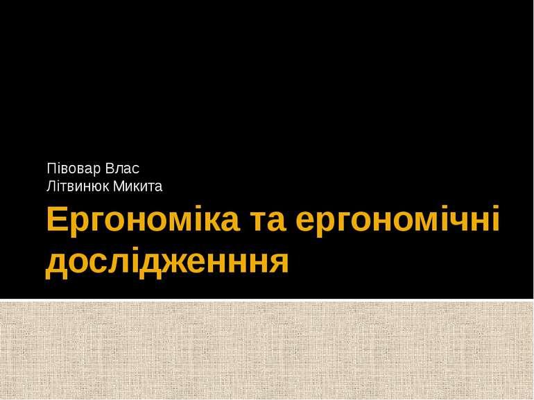 Ергономіка та ергономічні дослідженння Півовар Влас Літвинюк Микита