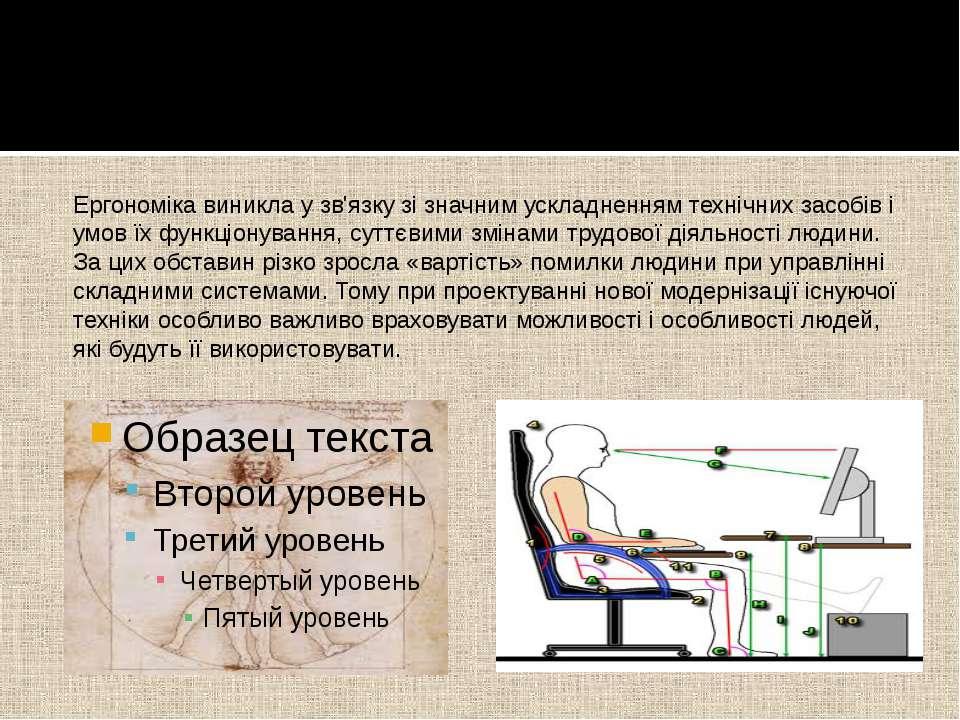Ергономіка виникла у зв'язку зі значним ускладненням технічних засобів і умов...