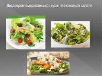 Шедевром американської кухні вважаються салати
