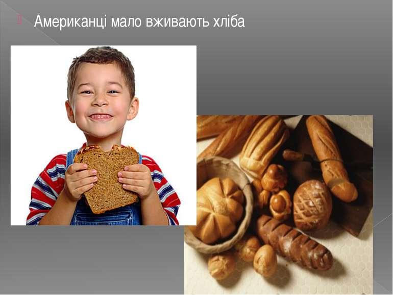Американці мало вживають хліба