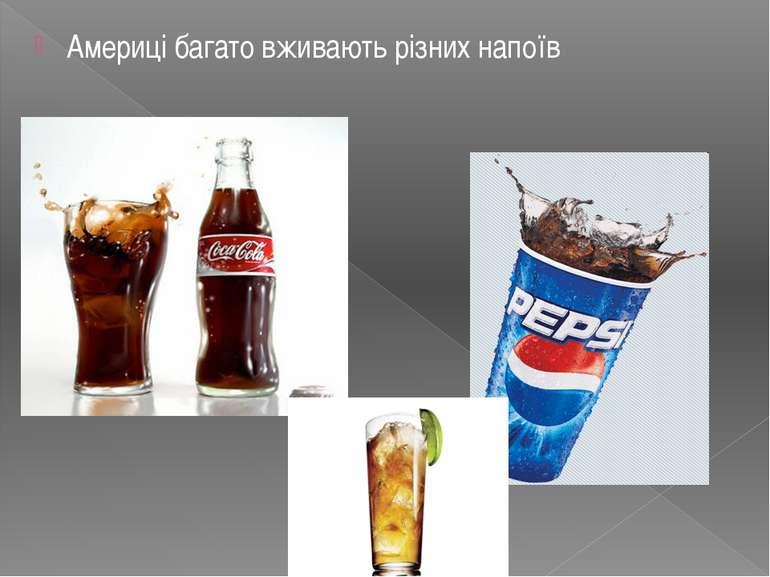 Америці багато вживають різних напоїв