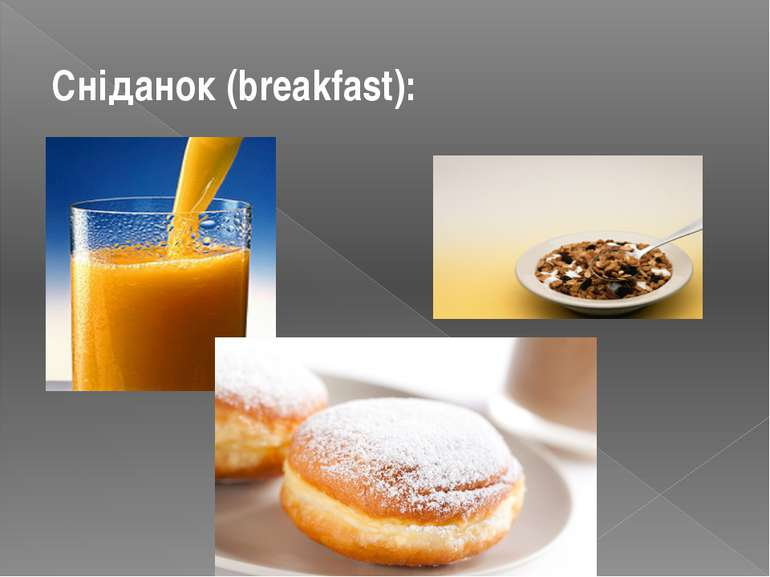 Сніданок (breakfast):
