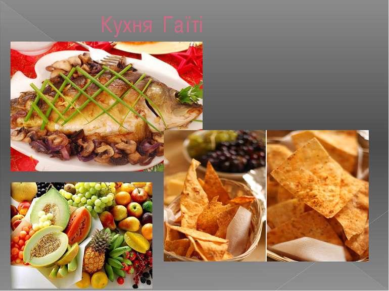 Кухня Гаїті