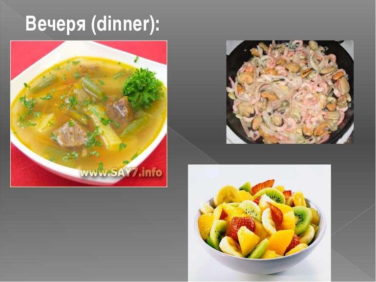 Вечеря (dinner):