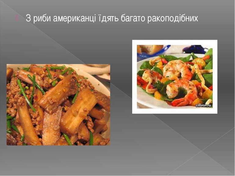 З риби американці їдять багато ракоподібних