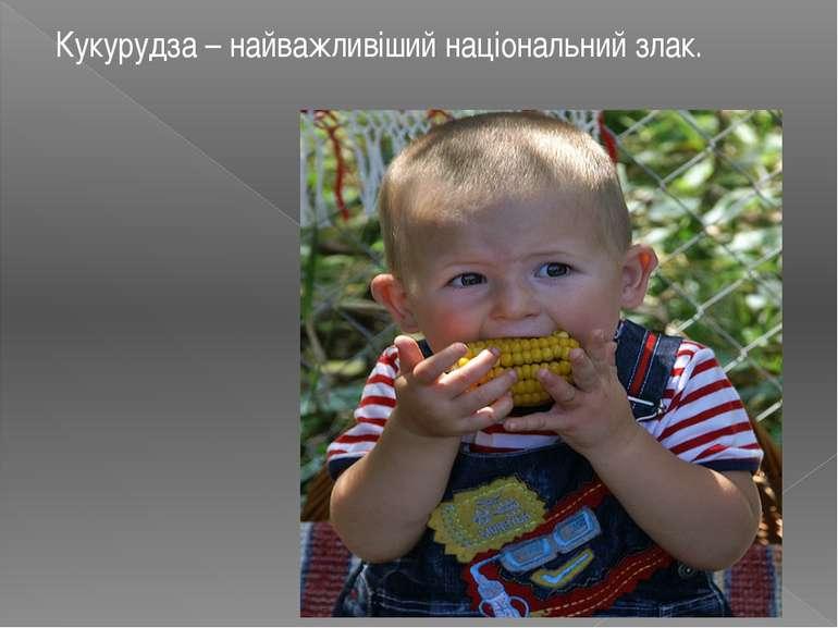 Кукурудза – найважливіший національний злак.