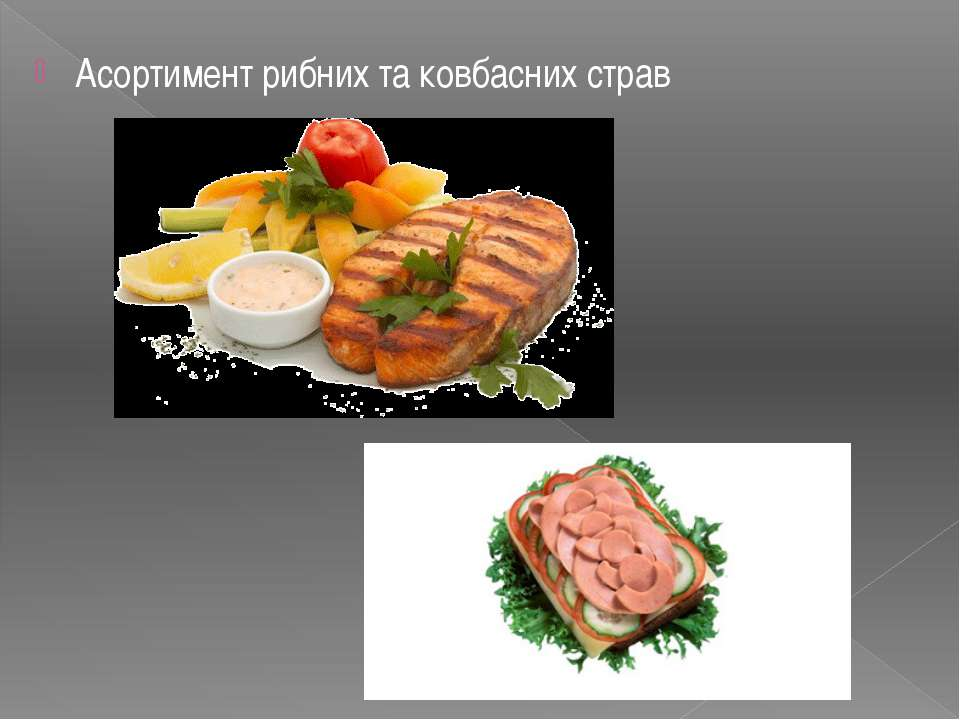 Асортимент рибних та ковбасних страв