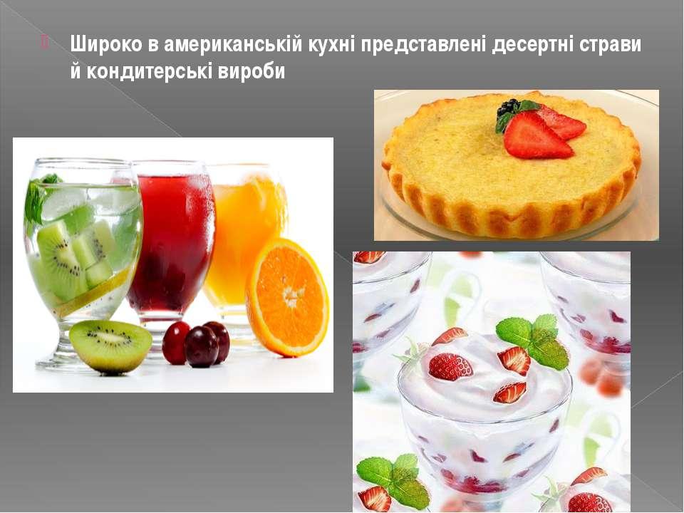 Широко в американській кухні представлені десертні страви й кондитерські вироби