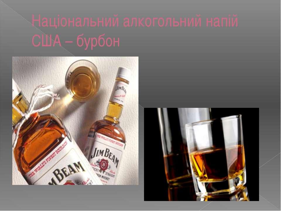 Національний алкогольний напій США – бурбон