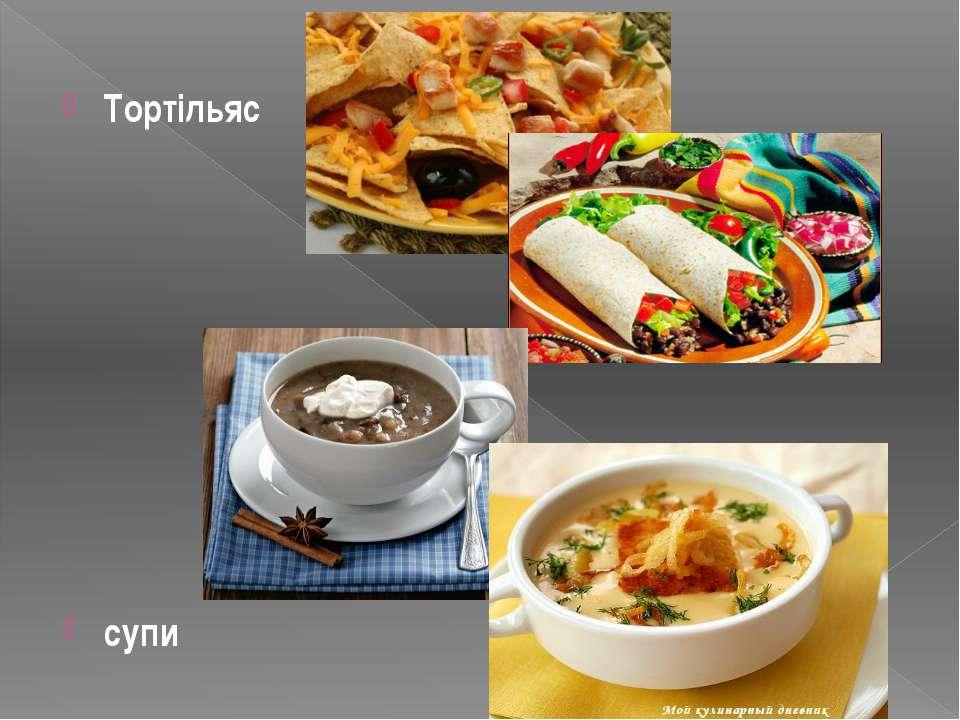 Тортільяс супи