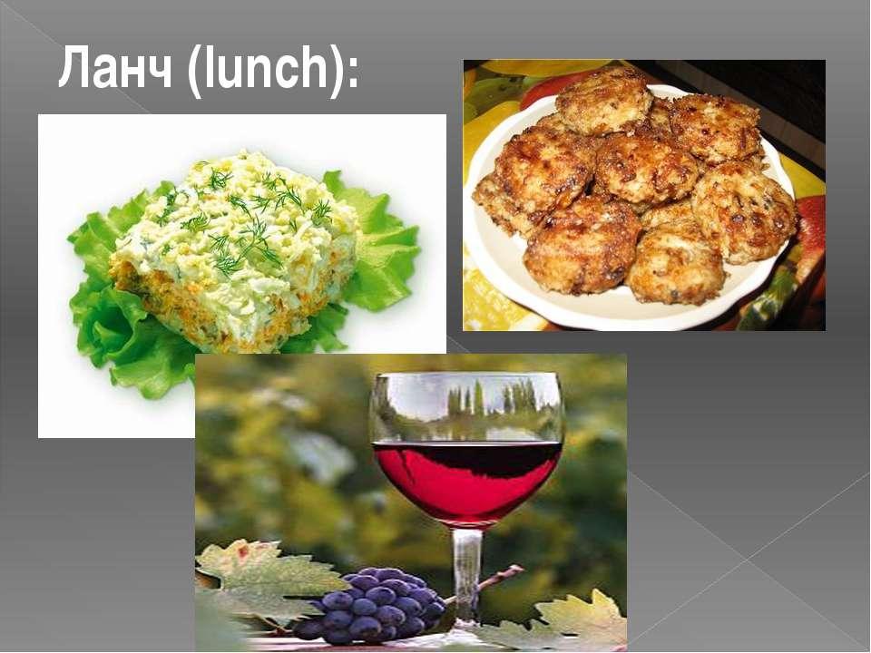 Ланч (lunch):