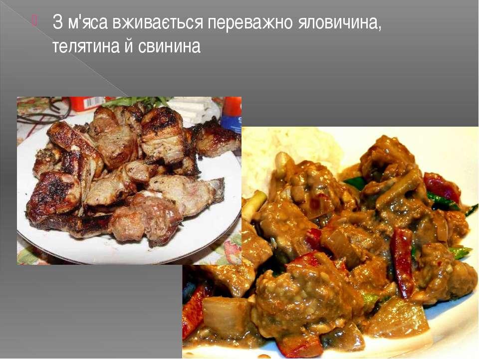 З м'яса вживається переважно яловичина, телятина й свинина