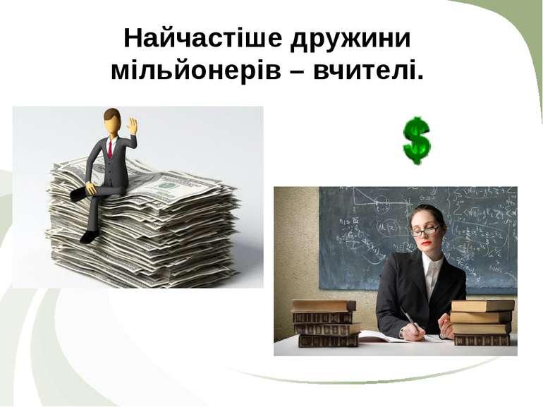 Найчастіше дружини мільйонерів – вчителі.