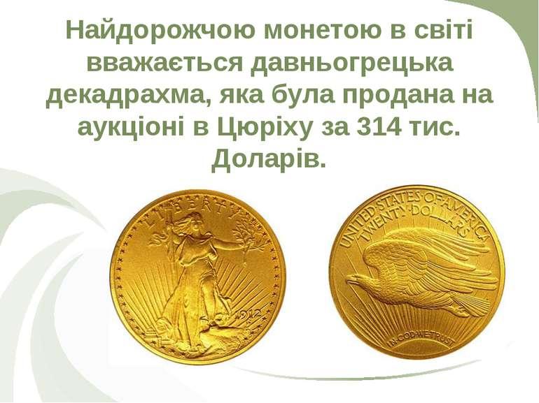Найдорожчою монетою в світі вважається давньогрецька декадрахма, яка була про...