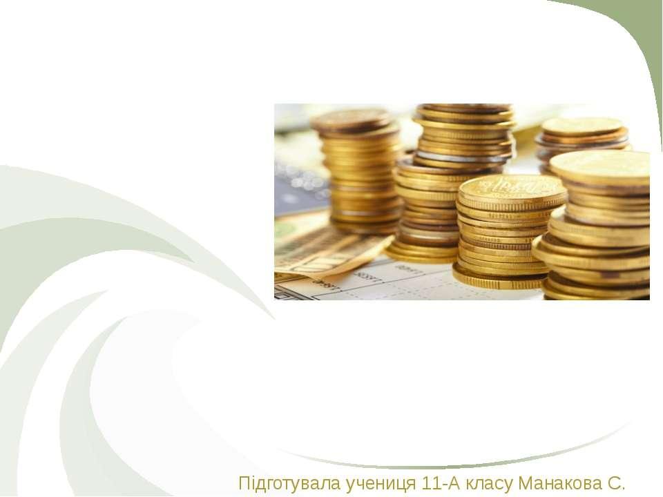 Цікаві факти про гроші. Підготувала учениця 11-А класу Манакова С.