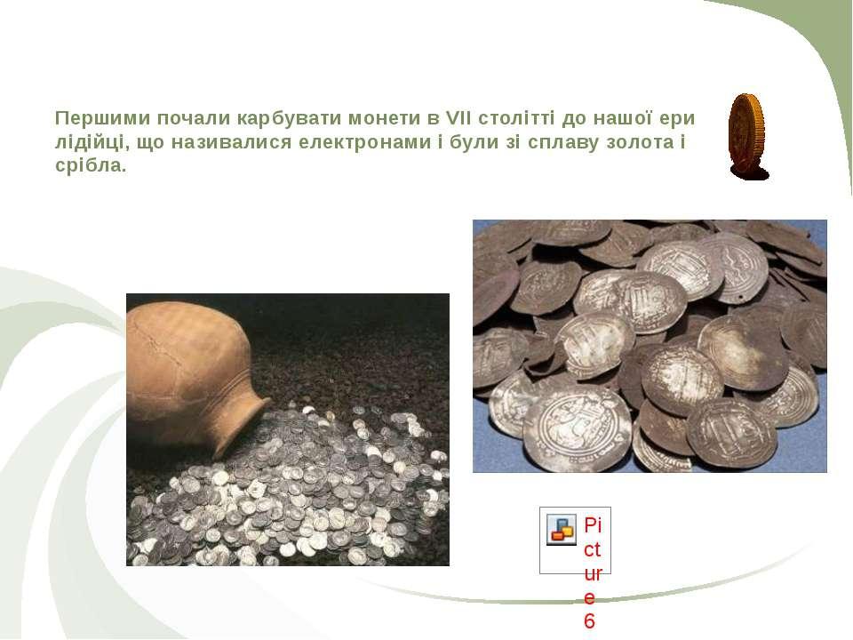 Першими почали карбувати монети в VII столітті до нашої ери лідійці, що назив...