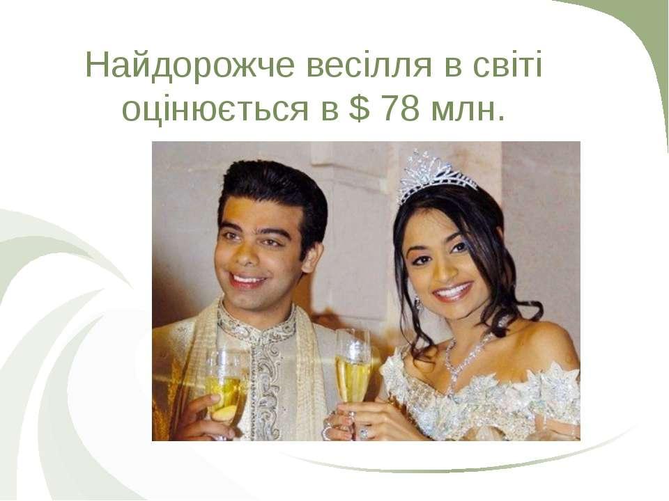Найдорожче весілля в світі оцінюється в $ 78 млн.