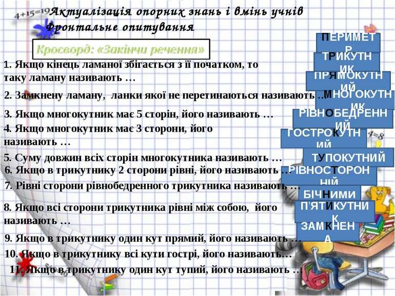 Актуалізація опорних знань і вмінь учнів Фронтальне опитування ГОСТРОКУТНИЙ П...