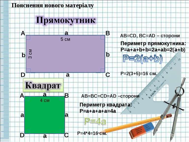 Пояснення нового матеріалу А B C D a А B C D a a b b Периметр прямокутника: Р...