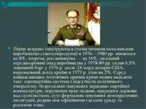 Перші яскраво ілюструються статистичними показниками: виробництво сільгосппро...