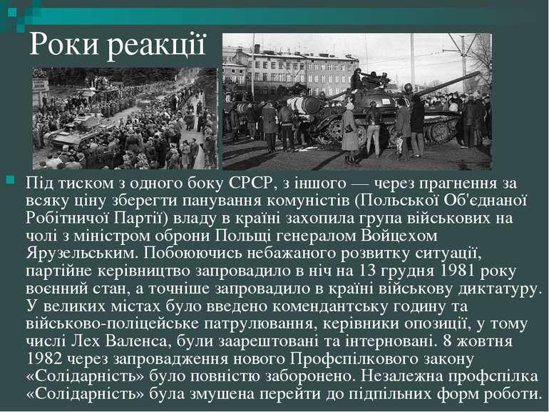 Роки реакції Під тиском з одного боку СРСР, з іншого — через прагнення за вся...
