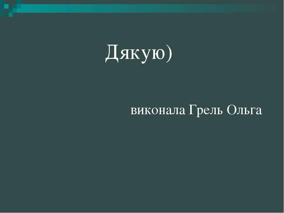 Дякую) виконала Грель Ольга