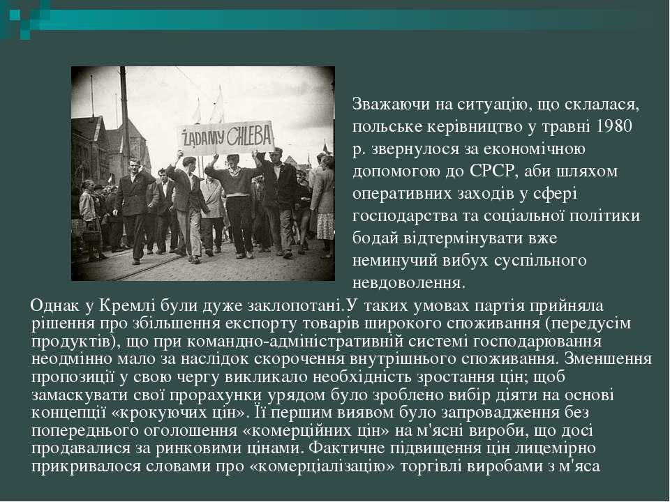 Однак у Кремлі були дуже заклопотані.У таких умовах партія прийняла рішення п...