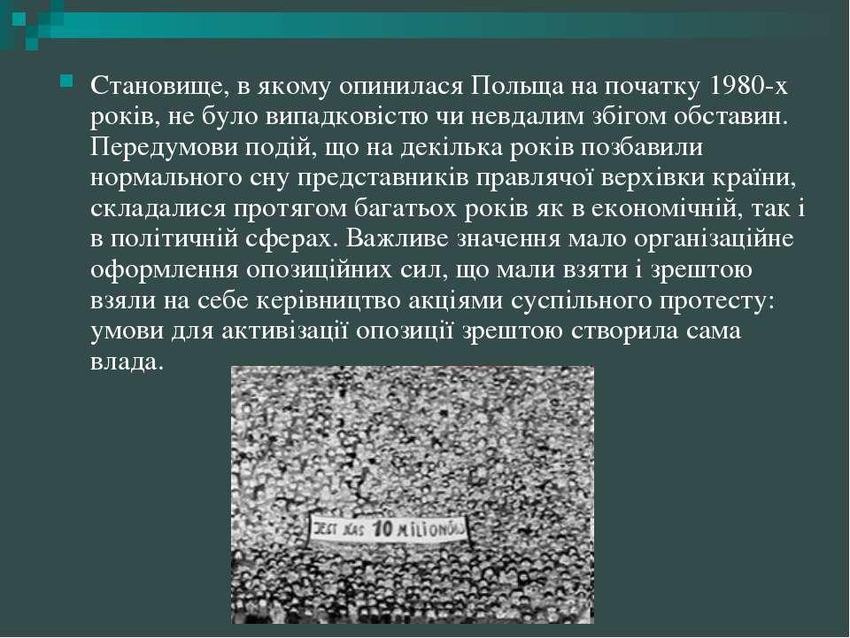 Становище, в якому опинилася Польща на початку 1980-х років, не було випадков...