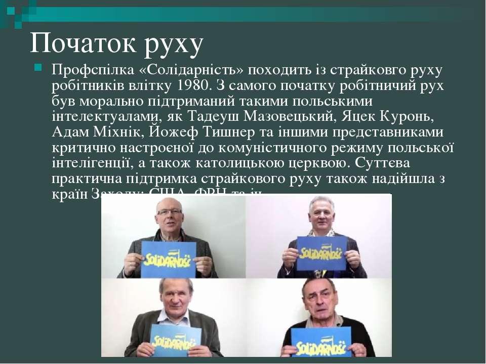 Початок руху Профспілка «Солідарність» походить із страйковго руху робітників...