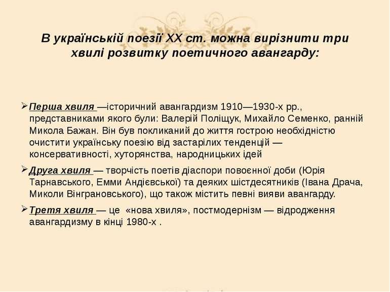 В українській поезії XX ст. можна вирізнити три хвилі розвитку поетичного ава...