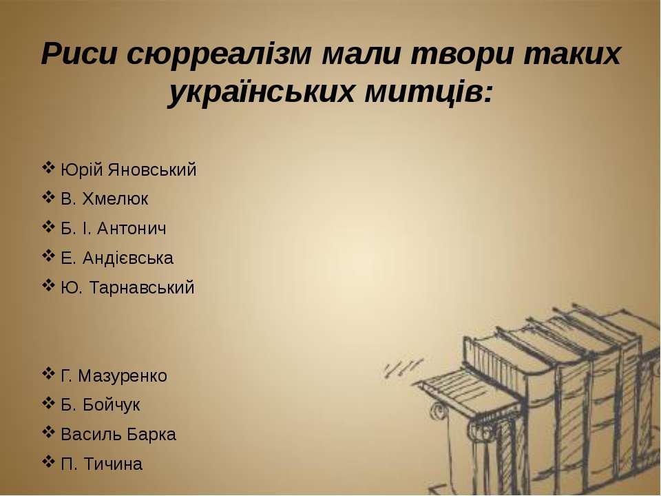 Риси сюрреалізм мали твори таких українських митців: Юрій Яновський В. Хмелюк...
