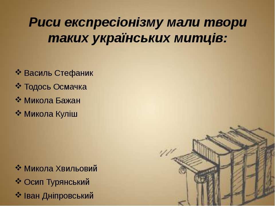 Риси експресіонізму мали твори таких українських митців: Василь Стефаник Тодо...