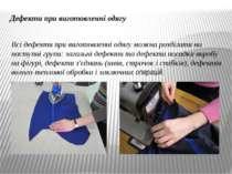 Дефекти при виготовленні одягу Всі дефекти при виготовленні одягу можна розді...