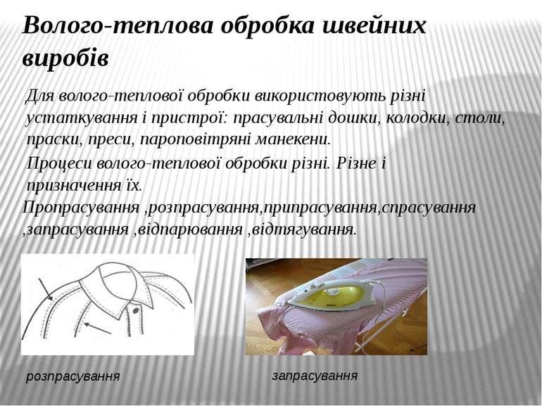 Волого-теплова обробка швейних виробів Для волого-теплової обробки використов...